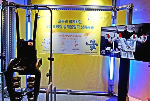 로봇명: 워크온수트-패럴림픽 성화봉송 합화식 이벤트에 활용할 재활 로봇