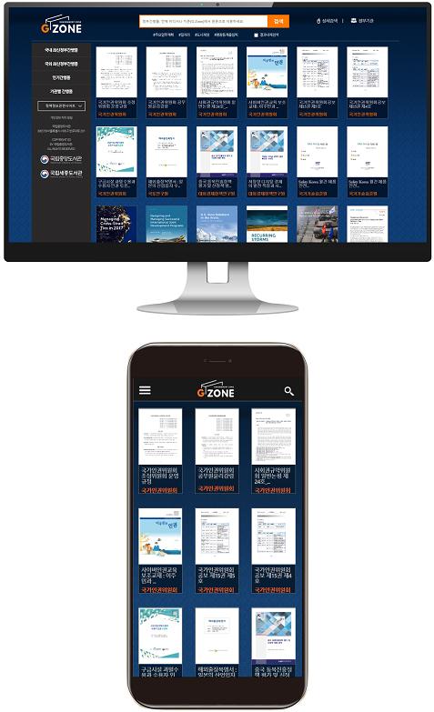 지존(G-Zone) 컴퓨터 화면 및 모바일 화면.