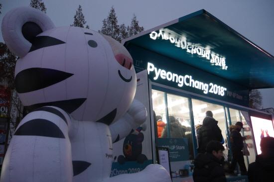 행사장에 배치된 평창올림픽 공식기념품 팝업샵