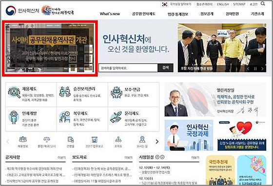 인사혁신처 홈페이지 내 '채용역사관' 연계배너