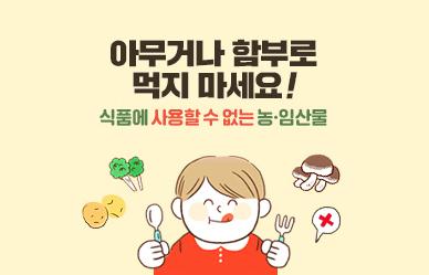 """""""함부로 먹지 마세요""""…식품에 사용할 수 없는 농·임산물 ;JSESSIONID_KOREA=VIMhFUu9D_TwE8pDh8JB0xNGaoHCyC1dAvMc5m3UGjTT1t5v7YWb!1352769908!-1486145434"""