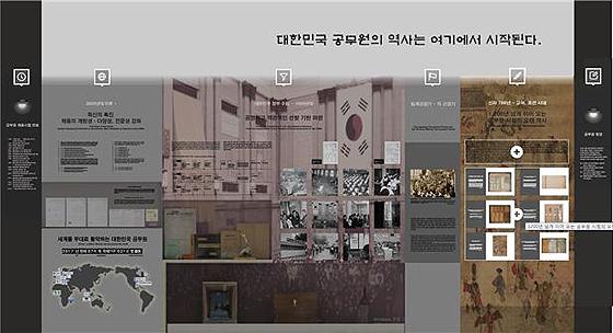 공직채용 역사 한눈에…'온라인 역사관' 개관