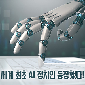 세계 최초 AI 정치인 등장했다!