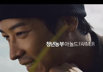 '농업의 미래' 캠페인 - 빅데이터, 드론 편