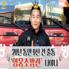 """20년 동안 9천 건 출동…영웅소방관 """"나야 나"""""""
