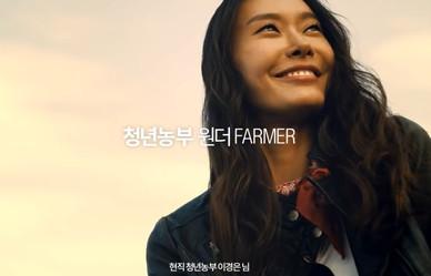 '농업의 미래' 캠페인 - 무인트랙터 편