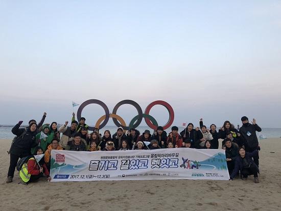 2박3일동안의 여정은 올림픽 아리바우길의 마지막 도착지인 경포해변에서 끝이 났다.