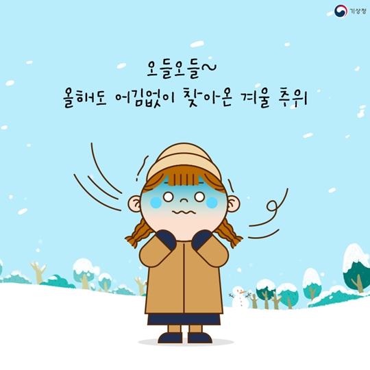 우리 몸에서 추위를 가장 잘 느끼는 곳은?