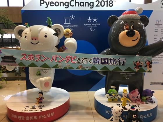 13일부터 15일까지 평창올림픽과 패럴림픽 공식마스코트인 수호랑, 반다비의 안내를 받으며 한국관광 홍보에 나선다. (사진 = 한국관광공사)