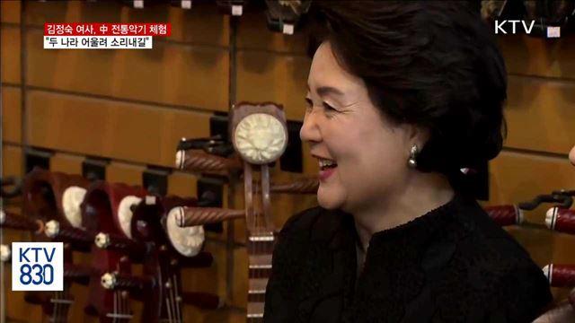 김정숙 여사, 추자현 부부와 中 전통악기 체험