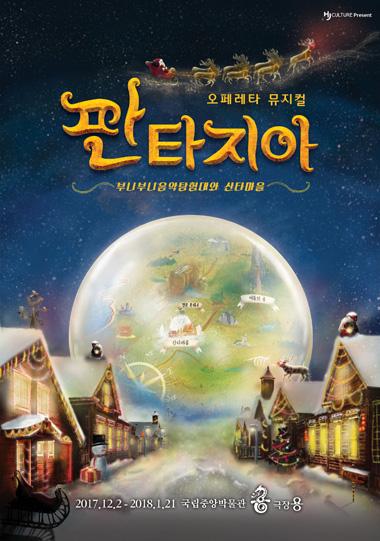 오페레타 뮤지컬 판타지아 포스터.(사진 = HJ컬쳐)