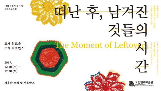 12월 '문화가 있는날' 행사 및 연말 특별 프로그램 <떠난 후, 남겨진 것들의 시간>이 진행된다. (사진 = 국립현대미술관)