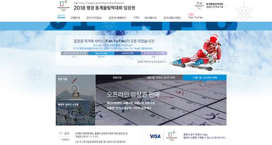 2018 평창동계올림픽 입장권 사이트(이미지 = 2018평창동계올림픽대회조직위)