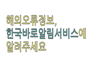 [2018. 1월 정책만화] 한국바로알림서비스