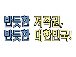 [2018. 1월 정책만화] 반듯한 저작권