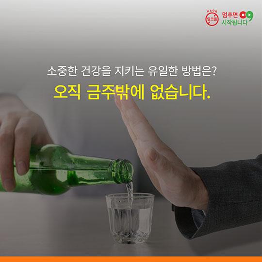 음주 후 3일간 금주해야 하는 이유