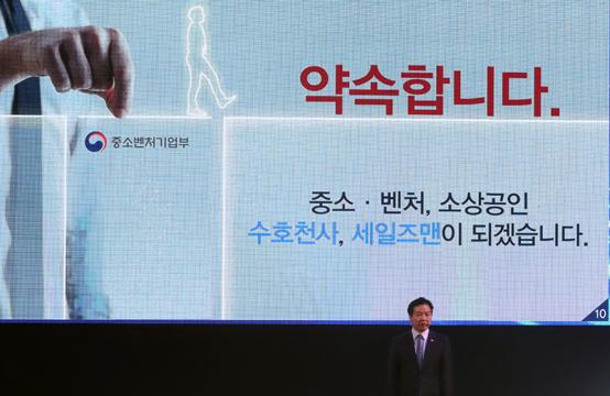지난해 11월 30일 서울 강남구 코엑스에서 열린 중소벤처기업부 출범식에서 홍종학 중소벤처기업부 장관이