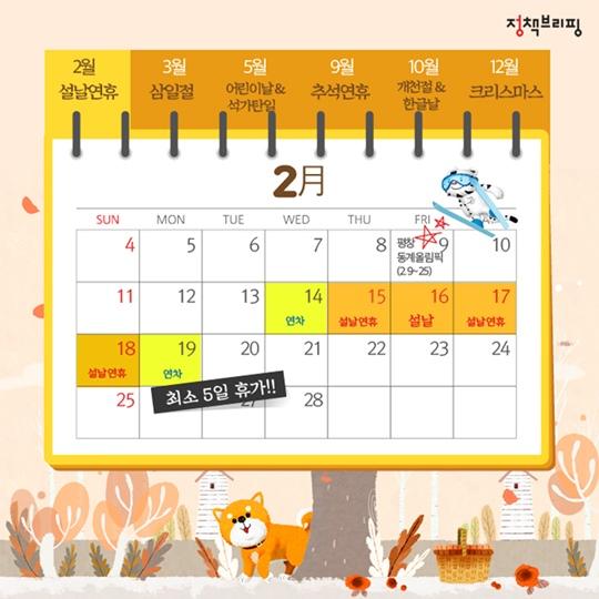 달력으로 본 2018 휴일 총정리