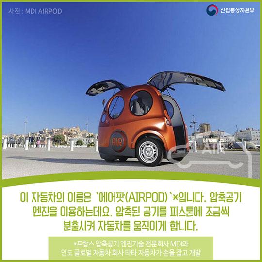 압축공기 먹고 달리는 자동차 에어팟(AirPod)