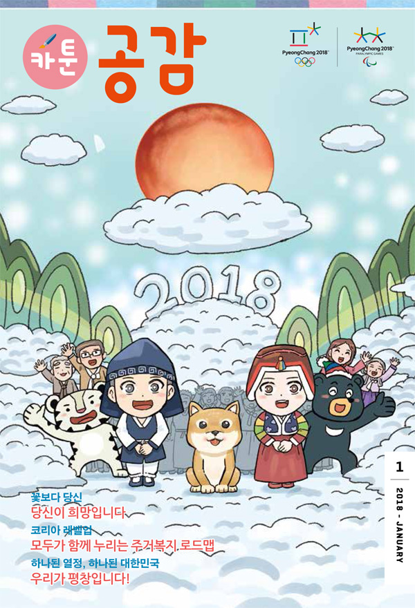 카툰공감 2018년 1월