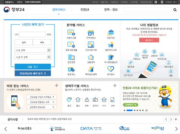 '정부24' 정부 서비스 화면.