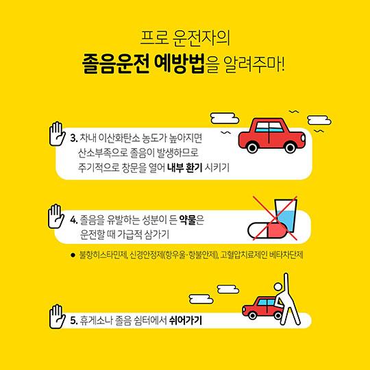 교통사고 발생 원인 1위! 프로운전자가 알려주는 졸음운전 예방법