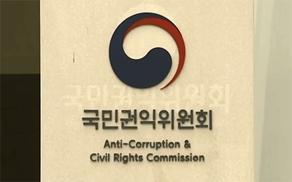 공무원 갑질·청탁 금지…'행동강령' 강화