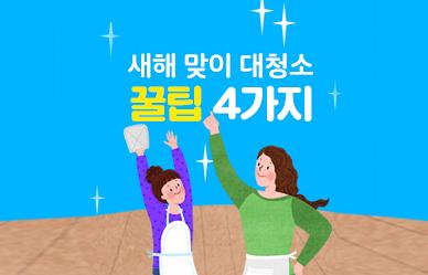 새해맞이 대청소 꿀팁 4가지;JSESSIONID_KOREA=Ny6LhfppkSPFddGpH67M5YbskLnTTRRMkM4nHy0tt99jqLTJLZsL!2138278237!-958356747