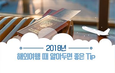 올해부터 해외여행 갈 때 달라지는 것 3가지;JSESSIONID_KOREA=Ny6LhfppkSPFddGpH67M5YbskLnTTRRMkM4nHy0tt99jqLTJLZsL!2138278237!-958356747