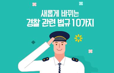 새롭게 바뀌는 경찰 관련 법규 10가지;JSESSIONID_KOREA=Ny6LhfppkSPFddGpH67M5YbskLnTTRRMkM4nHy0tt99jqLTJLZsL!2138278237!-958356747