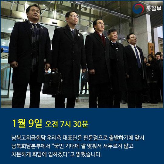 2018년 1월 9일, 남북고위급회담 개최