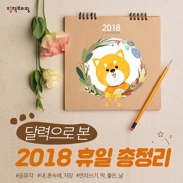 달력으로 본 '2018 휴일 총정리'