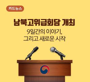 남북고위급회담 개최 9일간의 이야기, 그리고 새로운 시작