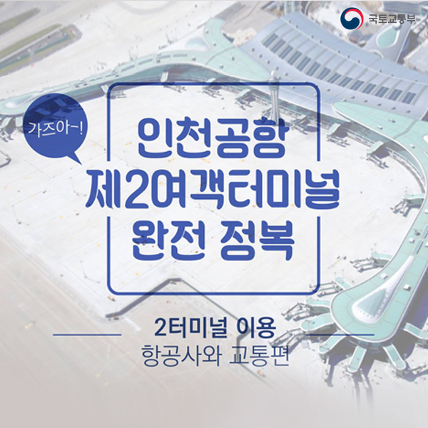 """인천공항 제2여객터미널 완전 정복 """"가즈아~!"""""""
