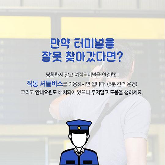 인천공항 제2여객터미널 완전 정복
