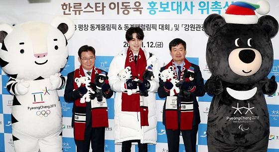 배우 이동욱, 평창 동계올림픽 홍보대사 위촉
