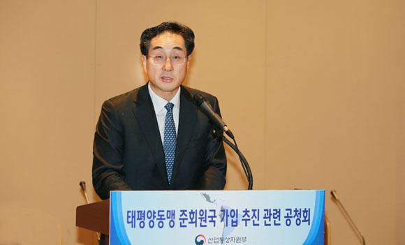 태평양동맹 준회원국 가입 추진 관련 공청회