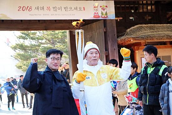 한국민속촌 성화봉송