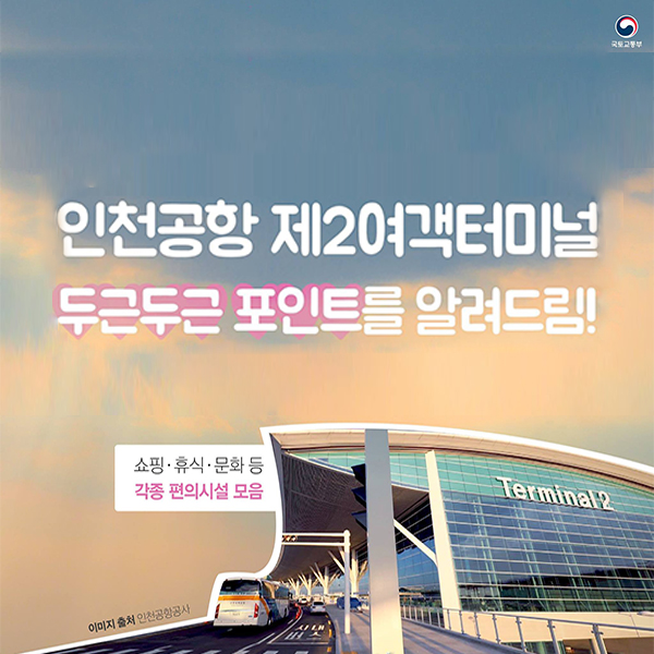 인천공항 제2여객터미널, 여행 편의시...