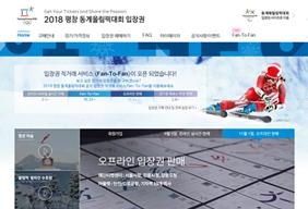 평창 동계올림픽 입장권 판매율 60% 돌파