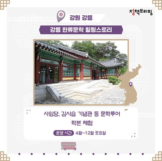 2018 전통문화 체험관광 프로그램 10선