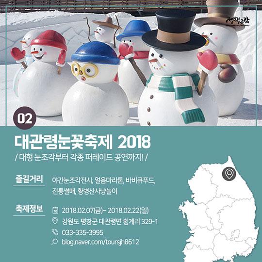 1, 2월 대표 겨울축제 BEST8 이번 주 가기 좋은 겨울축제