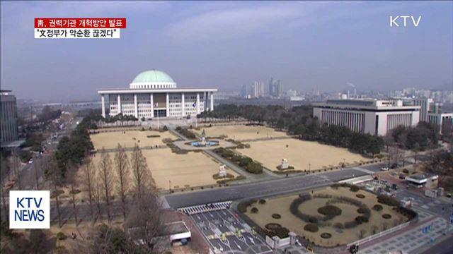 靑, 검·경·국정원 개혁방안 발표…안보수사처 신설