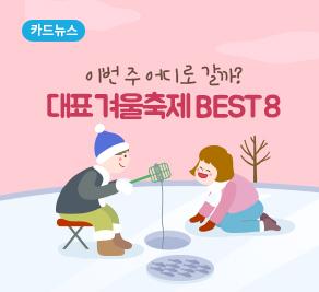 이번 주 어디로 갈까?…대표 겨울축제 BEST 8