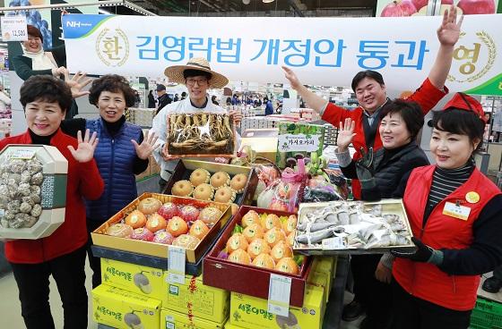 농축수산물 선물 상한액 10만원…17일부터 시행