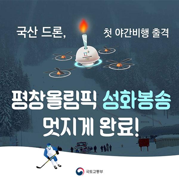 세계 최초 드론 성화봉송, 멋지게 완료...