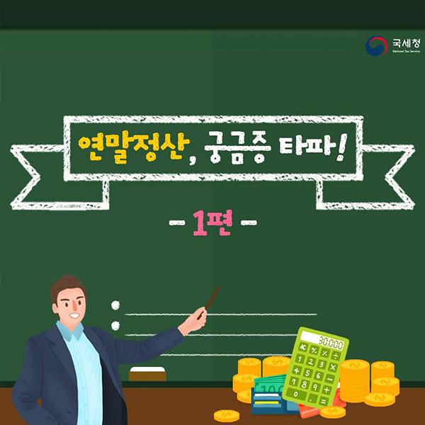[Q&A] 연말정산, 궁금증 타파!