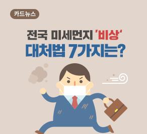 전국 미세먼지 '비상'…대처법 7가지는?