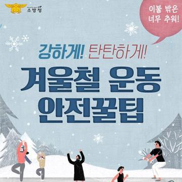 """""""이불 밖은 너무 추워""""…겨울철 운동 안전 꿀팁은?"""