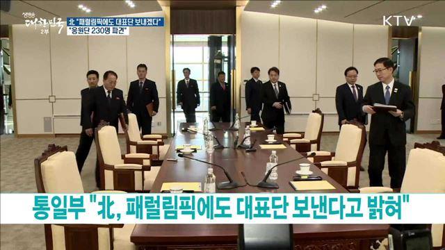 """北 """"패럴림픽에도 대표단 보낸다···응원단 230명 파견"""""""